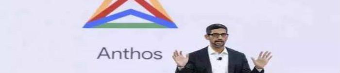 谷歌Anthos真的是kubernetes的翻版吗?