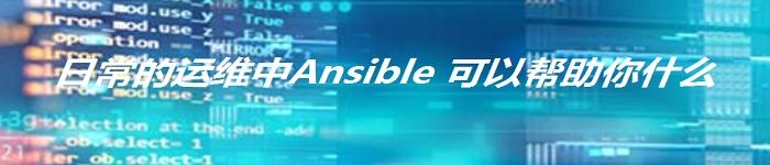 日常的运维中Ansible 可以帮助你什么