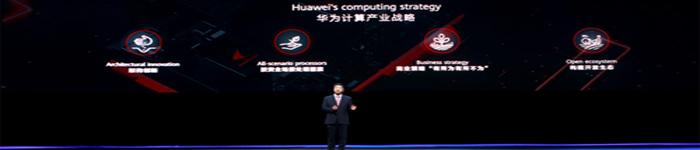 华为首次发布整体计算战略 推出全球最快AI训练集群