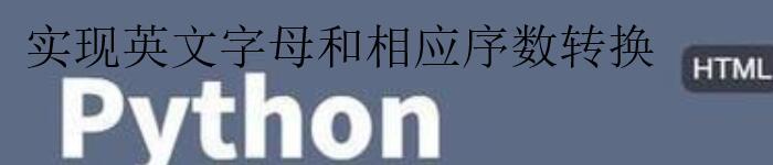 用python实现英文字母和相应序数转换的方法