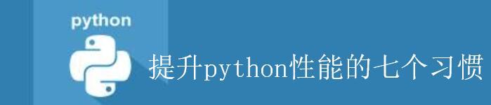 帮你提升Python运行性能的7 个习惯