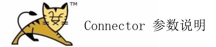 介绍tomcat Connector 参数优化说明