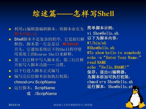 Shell 之Here Document