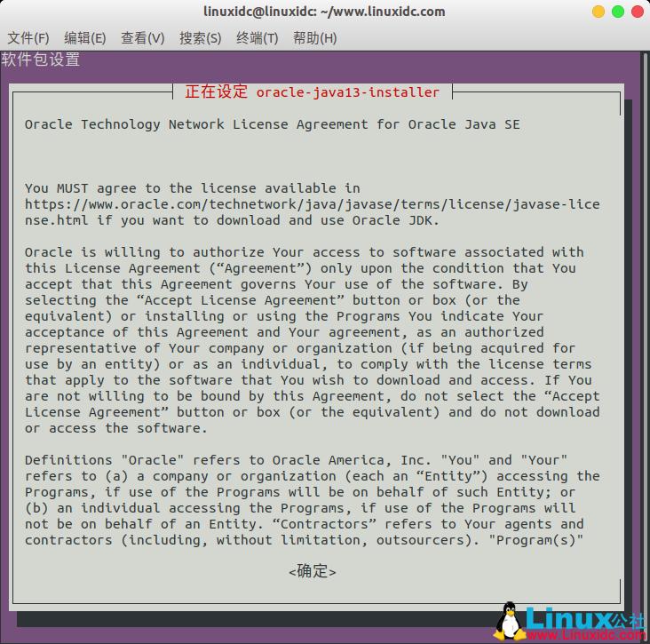 教你如何在 Ubuntu 中安装 Oracle Java 13教你如何在 Ubuntu 中安装 Oracle Java 13