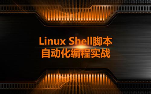 Shell输出重定向
