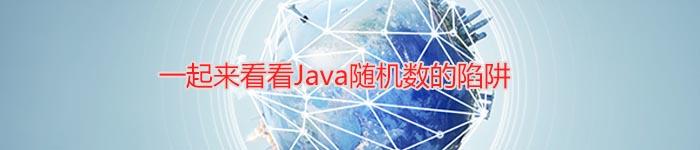 一起来看看 Java随机数的陷阱