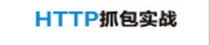 《HTTP抓包实战》pdf电子书免费下载