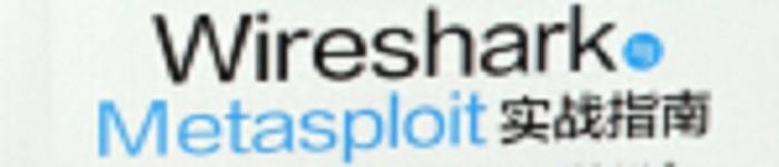 《Wireshark与Metasploit实战指南》pdf电子书免费下载