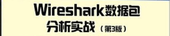 《Wireshark数据包分析实战 第3版》pdf电子书免费下载