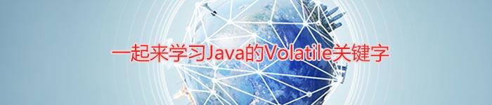 一起来学习Java的Volatile关键字