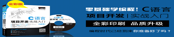 《C语言项目开发实战入门》pdf电子书免费下载