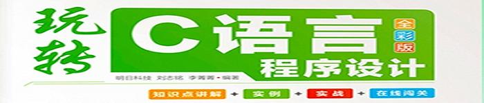 《玩转C语言程序设计》pdf电子书免费下载