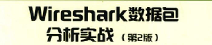 《Wireshark数据包分析实战(第2版)》pdf电子书免费下载