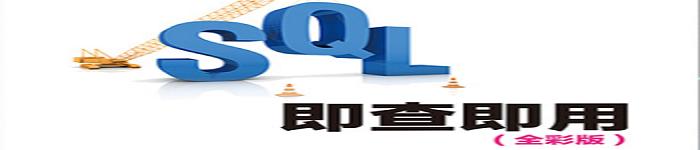 《SQL即查即用(全彩版)》pdf电子书免费下载