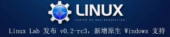 Linux Lab 发布 v0.2-rc3,新增原生 Windows 支持