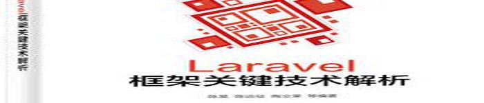 《Laravel框架关键技术解析》pdf电子书免费下载