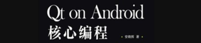 《Qt on Android核心编程》pdf电子书免费下载