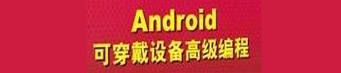 《Android可穿戴设备高级编程 (鲁伊斯) 》pdf电子书免费下载