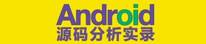 《Android源码分析实录 (李忠良) 》pdf电子书免费下载