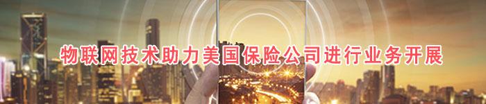 物联网技术助力美国保险公司进行业务开展