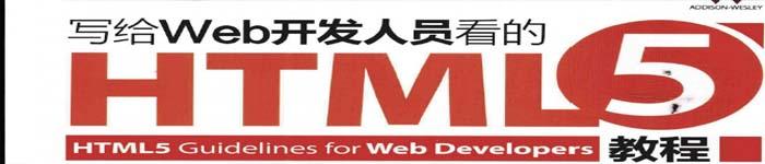 《写给Web开发人员看的HTML5教程》pdf电子书免费下载