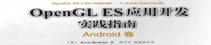 《OpenGL ES应用开发实践指南:Android卷》pdf电子书免费下载