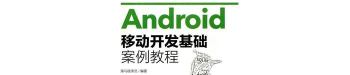 《Android移动开发基础案例教程》pdf电子书免费下载