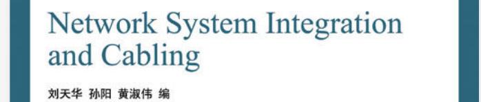 《网络系统集成与综合布线》pdf电子书免费下载