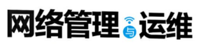《网管员典藏书架:网络管理与运维实战宝典》pdf电子书免费下载