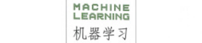 《机器学习》pdf电子书免费下载