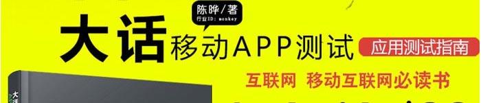 《大话移动APP测试:Android与 iOS应用测试指南》pdf电子书免费下载