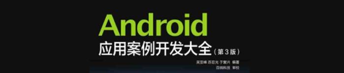 《Android 应用案例开发大全 第3版》pdf电子书免费下载