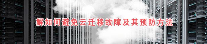 解如何避免云迁移故障及其预防方法