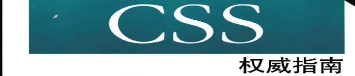 《CSS权威指南(第三版)》pdf电子书免费下载