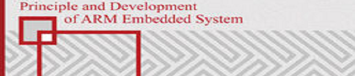 《ARM嵌入式系统原理与开发》pdf电子书免费下载