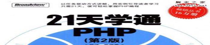 《21天学通PHP(第2版)》pdf电子书免费下载