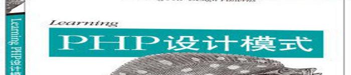 《Learning PHP设计模式》pdf电子书免费下载