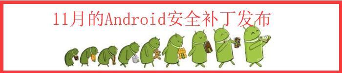 今年11月的Android安全补丁发布:共计修复38处漏洞