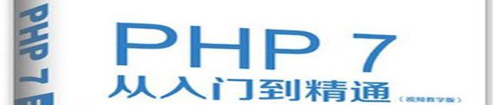 《PHP7从入门到精通》pdf电子书免费下载