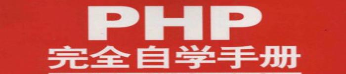 《PHP完全自学手册》pdf电子书免费下载
