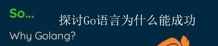 一起探讨Go 语言为什么能成功?
