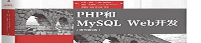 《WEB开发圣经:PHP和MySQL Web开发(原书第5版) 》pdf电子书免费下载