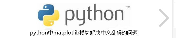 python中matplotlib模块解决中文乱码问题