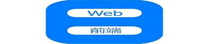 Web前端编码原则
