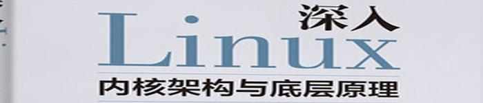 《深入Linux内核架构与底层原理》pdf电子书免费下载