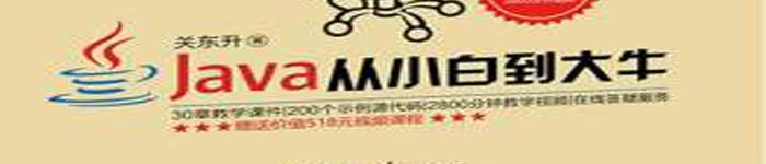 《Java从小白到大牛》pdf电子书免费下载