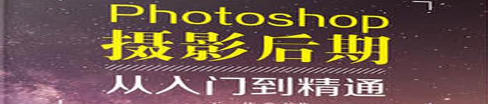 《Photoshop后期强:摄影后期抠图与合成实战宝典》pdf电子书免费下载