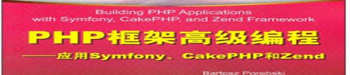《PHP框架高级编程:应用Symfony、CakePHP和Zend》pdf电子书免费下载