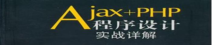 《Ajax+PHP程序设计实战详解》pdf电子书免费下载