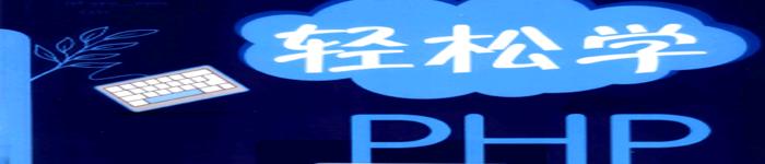 《轻松学PHP》pdf电子书免费下载